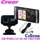 セルスター AR-W83GA + AL-01 + RO-109 GPSレーダー探知機 + レーザー受信機 + 直結配線DCコード セット 無線LAN搭載 最新GPSデータ更新無料 レーザー式オービス対応 日本製3年保証