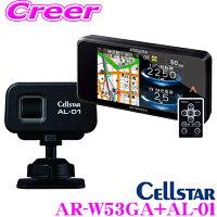 セルスター AR-W53GA + AL-01GPSレーダー探知機 + レーザー受信機 セット無線LAN搭載 最新GPSデータ更新無料レーザー式オービス対応 日本製3年保証