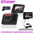 MAXWIN マックスウィン DVR-D018+CAB-DVR03+SD-A64G 前後2カメラ 3インチ液晶付き ドライブレコーダー + 駐車監視電源コード + microSD..