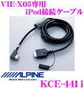 アルパイン KCE-441i VIE-X05シリーズ専用iPod接続ケーブル