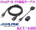 アルパイン KCU-440i CDE-121J用iPhone/iPod接続ケーブル