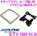 アルパイン KTX-H613GB リアビジョンスマートインストールキット 【ステップワゴン/ステップワゴンスパーダ サンルーフ無/ベージュ(H21/10〜現在)】【PCX-R3500B/R3300B/TMX-R2200シリーズ対応】