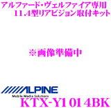 アルパイン★KTX-Y1014BK リアビジョンスマートインストールキット 【アルファード/ヴェルファイア ?ツインムーンルーフ付車(H20/5?現在)】【PCH-RM4500B / TMH-RM42