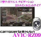 カロッツェリア楽ナビ★AVIC-RZ09 7.0V型ワイドVGA地上デジタル TV/DVD-V/CD/Bluetooth/SD/チューナー・DSP AV一体型メモリーナビゲーション 2D(180mmメインユニットタイプ)