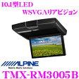 アルパイン TMX-RM3005B 10.1型LED WSVGA液晶リアビジョン (フリップダウンモニター) 【本体カラー:ガンメタリックブラック】