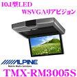 アルパイン TMX-RM3005S 10.1型LED WSVGA液晶リアビジョン (フリップダウンモニター) 【本体カラー:ダークシルバー】