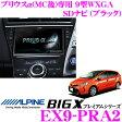 アルパイン EX9-PRA2 トヨタ 40系プリウスα/プリウスα Gs専用 4×4地デジチューナー搭載 9型WXGA DVDビデオ/Bluetooth/USB内蔵 AV一体型16+4GB SDHCナビゲーション 【ピアノブラック】