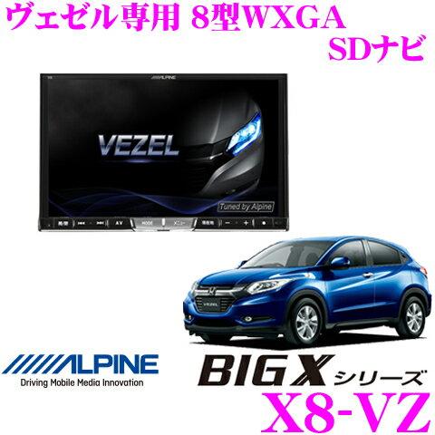 アルパイン X8-VZ ホンダ ヴェゼル専用 4×4地デジチューナー搭載 8型WXGA DVDビデオ/Bluetooth/USB内蔵 AV一体型16+4GB SDHCナビゲーション