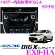 アルパイン EX9-HA トヨタ 60・65系 ハリアー専用 4×4地デジチューナー搭載 9型WXGA DVDビデオ/Bluetooth/USB内蔵 AV一体型16+4GB SDHCナビゲーション 【パネルカラー:ブラック】