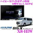 アルパイン X8-HIW トヨタ ハイエース 200系 (ワイドボディ)専用 4×4地デジチューナー搭載 8型WXGA DVDビデオ/Bluetooth/USB内蔵 AV一体型16+4GB SDHCナビゲーション