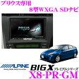 アルパイン X8-PR-GM トヨタ プリウス専用 4×4地デジチューナー搭載 8型WXGA DVDビデオ/Bluetooth/USB内蔵 AV一体型16+4GB SDHCナビ (LEDパーフェクトフィット)【純正近似ガンメタ】