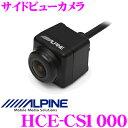 アルパイン HCE-CS1000 サイドビューカメラ 【左サイドの死角をカーナビ画面で確認】