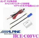 アルパイン HCE-C03VC リアワイドカメラ変換ユニット 【ホンダ ナビ装着用スペシャルパッケー...