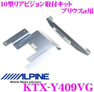 アルパイン KTX-Y409VG リアビジョンスマートインストールキット 【プリウスα(H23/5〜現在)】 【PCH-RM955B/TMX905B対応】