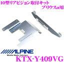 ショッピングtmx90 アルパイン KTX-Y409VG リアビジョンスマートインストールキット 【プリウスα(H23/5〜現在)】 【PCH-RM955B/TMX905B対応】