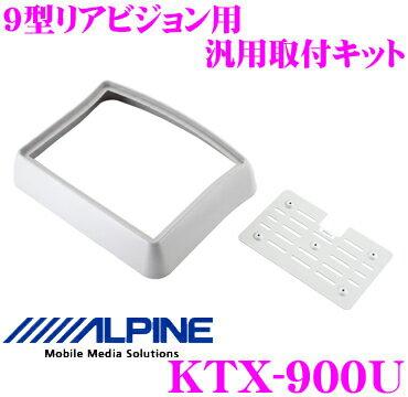 アルパイン KTX-900U リアビジョンスマートインストールキット 【PCH-RM955B/TMX905B対応汎用タイプ】