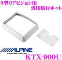 ショッピングtmx90 アルパイン KTX-900U リアビジョンスマートインストールキット 【PCH-RM955B/TMX905B対応汎用タイプ】