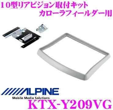 アルパイン KTX-Y209VG リアビジョンスマートインストールキット 【カローラフィールダー/カローラフィールダーハイブリッド(H24/5〜現在)】 【PCH-RM955B/TMX905B対応】
