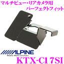 アルパイン KTX-C17SI マルチビュー/リアカメラ用 パーフェクトフィット 【トヨタ 170系 シエンタ/シエンタ ハイブリッド】
