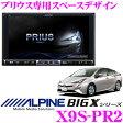 アルパイン X9S-PR2 プリウス専用 スペースデザイン 4×4地デジチューナー搭載 9型WXGA DVDビデオ/Bluetooth/USB内蔵 AV一体型16+4GB SDHCナビゲーション 【プリウス専用カーナビ&カーアロマ】