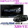 アルパイン X9S-VE 30系 ヴェルファイア/ヴェルファイアハイブリッド専用 4×4地デジチューナー搭載 9型WXGA DVDビデオ/Bluetooth/USB内蔵 AV一体型16+4GB SDHCナビゲーション