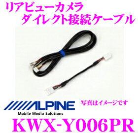 アルパイン KWX-Y006PR リアビューカメ...の商品画像