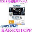 【只今エントリーでポイント5倍&クーポン!】アルパイン KAE-EX11CPF EX11用 超透明フィルム 【ビッグX 11シリーズ用】