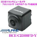 アルパイン HCE-C2500FD-Y HDRマルチビューカメラ・フロントカメラ トヨタ車ダイレクト接続用 【カラー:ブラック】