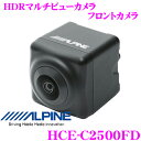 アルパイン HCE-C2500FD HDRマルチビューカメラ・フロントカメラ 【カラー:ブラック】