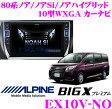 アルパイン EX10V-NO トヨタ 80系 ノア ノアSi ノアハイブリッド 等専用 10型WXGA カーナビ 【パネルカラー:ブラック】