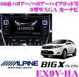 アルパイン EX9V-HA トヨタ 60系 ハリアー ハリアーハイブリッド ハリアーG's 専用 9型WXGA カーナビ 【パネルカラー:ブラック】