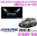 アルパイン EX9V-ES トヨタ 50系 エスティマ 20系 エスティマハイブリッド 専用 9型WXGA カーナビ 【パネルカラー:ピアノブラック】