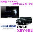 アルパイン X8V-HI2 トヨタ 200系 ハイエース スーパーGL 専用 8型WXGA カーナビ