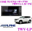 アルパイン 7WV-LP トヨタ 150系 ランドクルーザープラド 専用 7型WVGA カーナビ