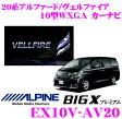 アルパイン EX10V-AV20 トヨタ 20系 アルファード ヴェルファイア 専用 10型WXGA カーナビ 【パネルカラー:ブラックブルーパール】