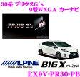 アルパイン EX9V-PR30-PB トヨタ 30系 プリウスGs 専用 9型WXGA カーナビ 【パネルカラー:ピアノブラック】
