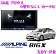 アルパイン X9V-PR トヨタ 50系 プリウス 専用 9型WXGA カーナビ