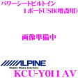アルパイン KCU-Y011AV パワーシートビルトイン 1ポートUSB (増設用) 【トヨタ 30系 アルファード/ヴェルファイア】