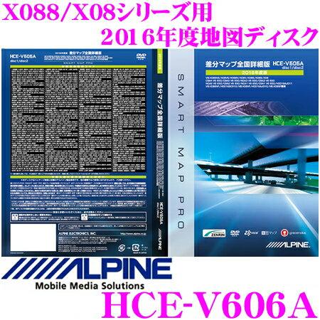 アルパイン HCE-V606A X088/X08シリーズ用 2016年度地図ディスク 【カーナビ用地図更新データ】
