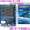 アルパイン HCE-V606A X088/X08シリーズ用 ...