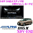 アルパイン X9V-ES2 トヨタ 50系 エスティマ/エスティマハイブリッド 専用 9型WXGA カーナビ