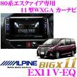 アルパイン EX11V-EQ トヨタ 80系エスクァイア/エスクァイアハイブリッド専用 11型WXGA カーナビ