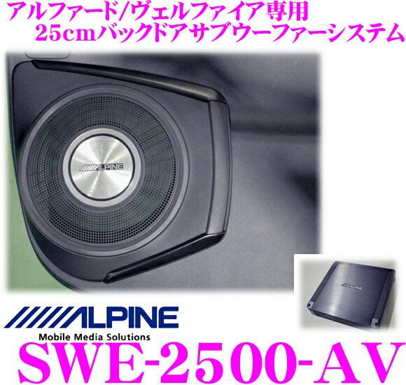 アルパイン SWE-2500-AV 30系 アルファード/ヴェルファイア(ガソリン車)専用 600Wアンプ付き25cmバックドアサブウーファーシステム
