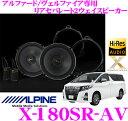 【本商品エントリーでポイント7倍!】アルパイン X-180SR-AV 30系アルファード/ヴェルファイア専用18cmセパレート2way Xプレミアムサウンドリア専用車載用カスタムフィットスピーカー