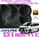 アルパイン X3-180S-NVE 80系ヴォクシー/ノア/エスクァイア専用セパレート3way Xプレミアムサウンドフロント専用カスタムフィットスピーカー