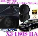 アルパイン X3-180S-HA 60系ハリアー専用セパレート3way Xプレミアムサウンドフロント専用カスタムフィットスピーカー