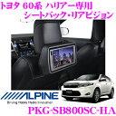 アルパイン PKG-SB800SC-HA 高画質WVGA LED液晶 8インチリアモニター 【シートバック取付けキット・リモコン付属】 【トヨタ 60系 ハリアー用】