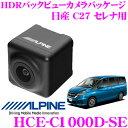 アルパイン HCE-C1000D-SE ダイレクト接続 HD...