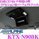 アルパイン KTX-N903K 10型リアビジョン用 パーフェクトフィット 【日産 C27 セレナ(H28/8〜)】 【PXH10S-R-B/RSH10S-Lシ...