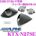 アルパイン KTX-N27SE ツィーター取付キット 【日産 C27 セレナ(H28/8〜)】 【X-170S/X-160S 対応】